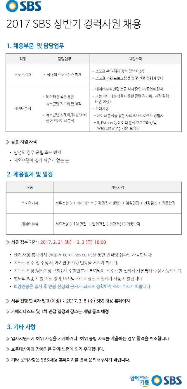 2017 상반기 경력사원 채용공고_최종.jpg