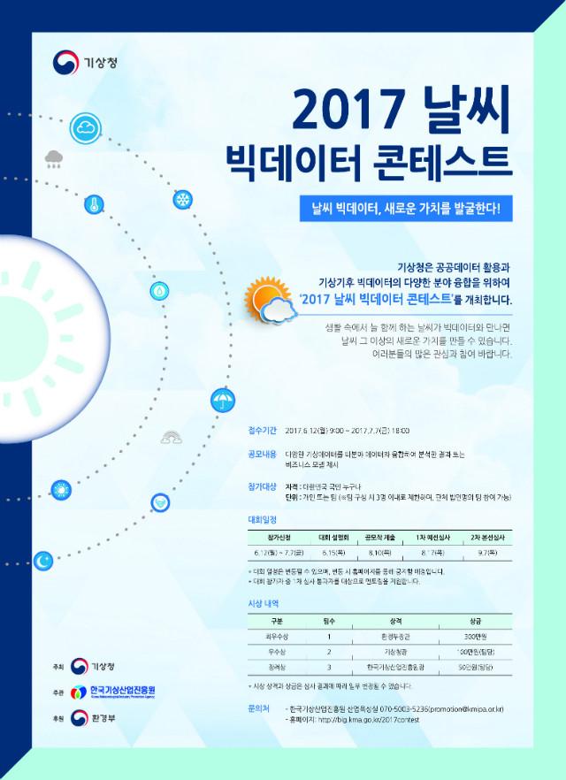 2017 날씨 빅데이터 콘테스트 홍보 포스터.jpg