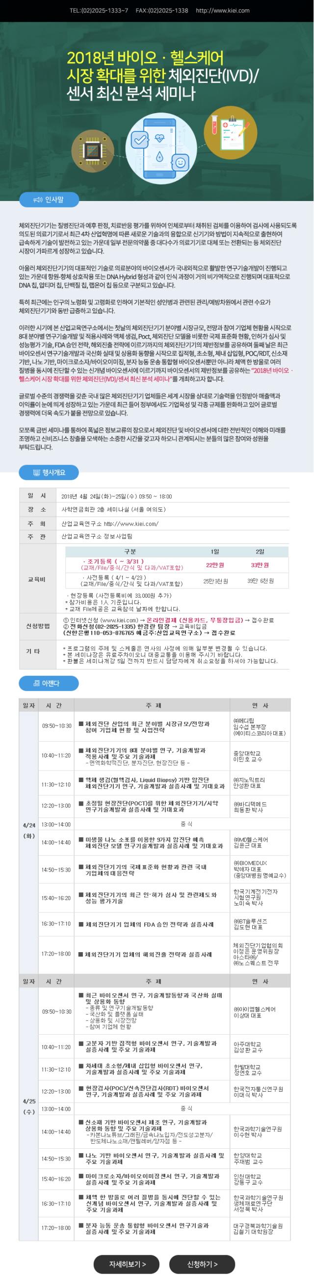 KIEI 세미나일정_2. bio_htm_20180327_094347 (2).jpg