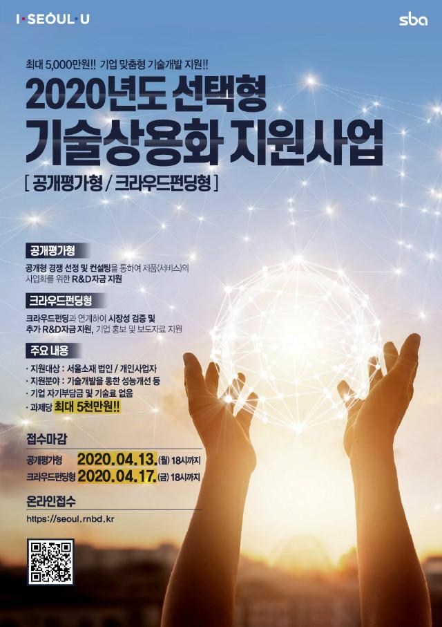 SBA 기술상용화 통합공고형 Poster.jpg