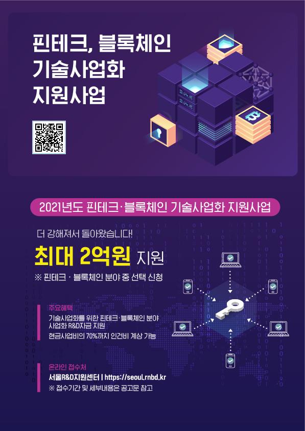 [포스터]핀테크_블록체인기술사업화.jpg