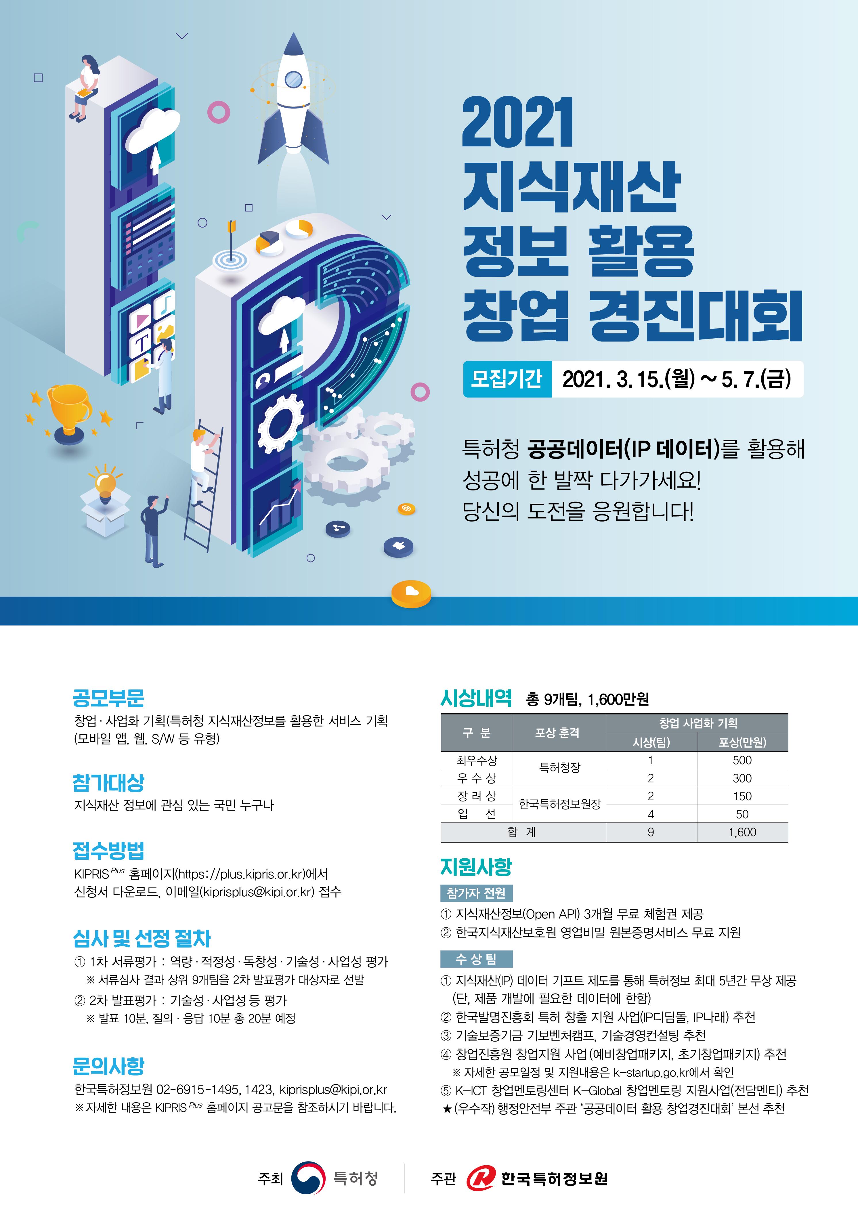 [포스터] 2021 지식재산 정보 활용 창업 경진대회.jpg