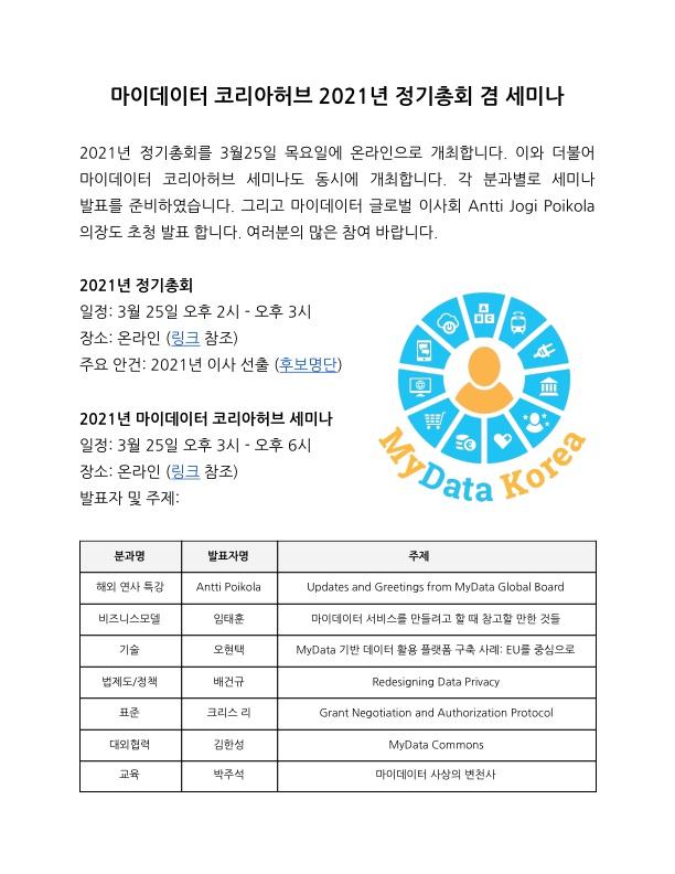 마이데이터 코리아허브 2021년 정기총회 겸 세미나 홍보자료_1.jpg