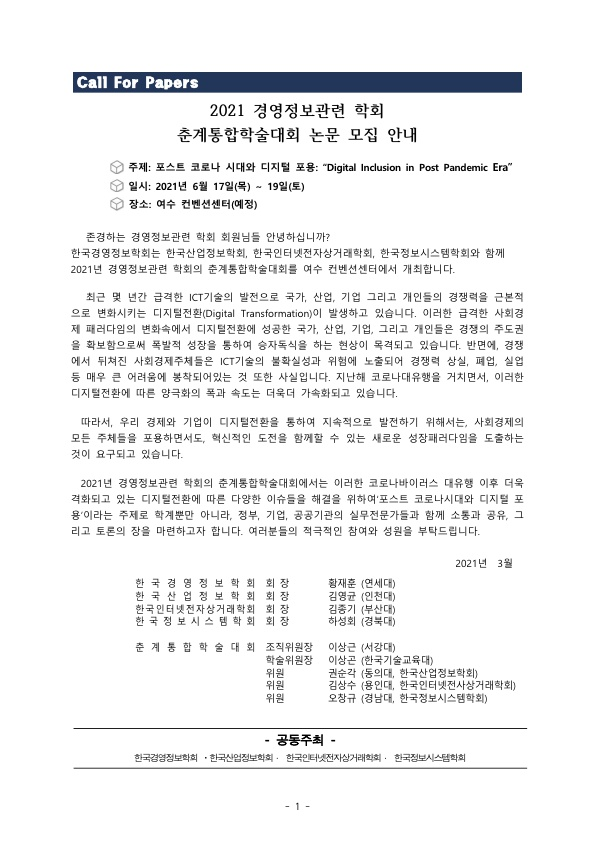 1.2021_KMIS_춘계_통합학회_CFP_1.jpg