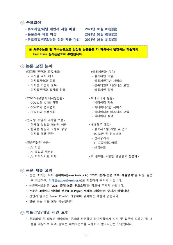1.2021_KMIS_춘계_통합학회_CFP_2.jpg