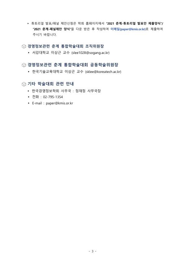 1.2021_KMIS_춘계_통합학회_CFP_3.jpg