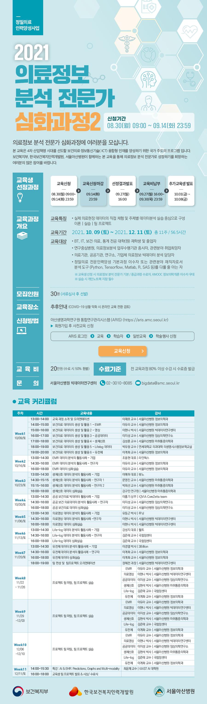 서울아산병원-2021의료정보분석전문가심화과정-웹포스터.jpg