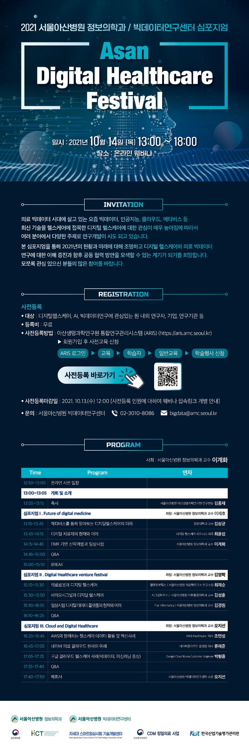 2021 서울아산병원 심 포지엄_Digital Healthcare Festival_웹포스터.jpg